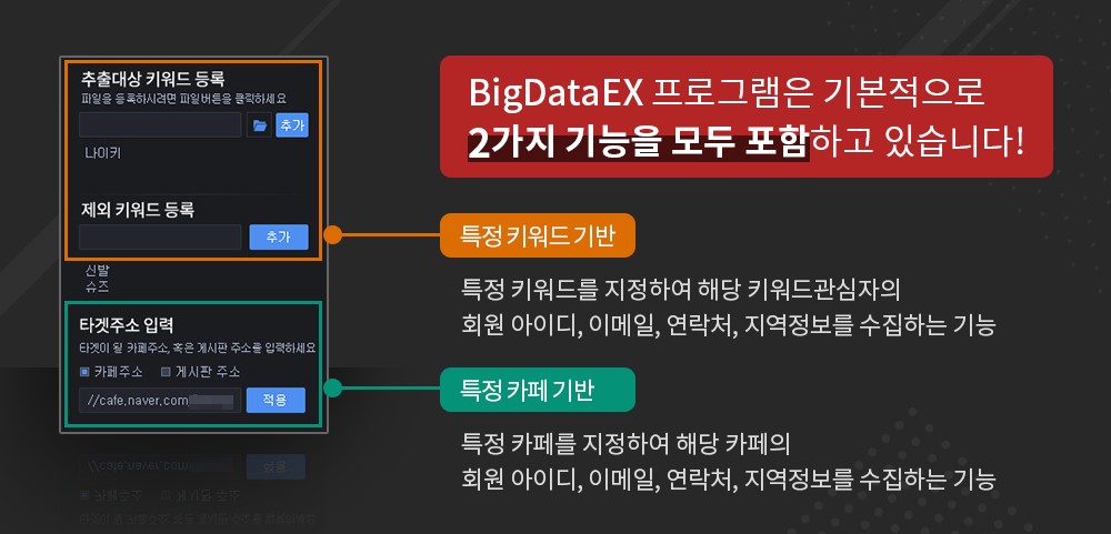 bigdata extractor function